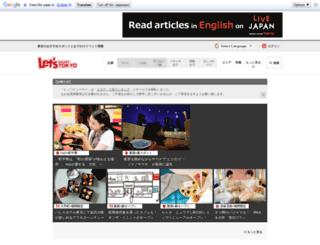 enjoytokyo.jp screenshot