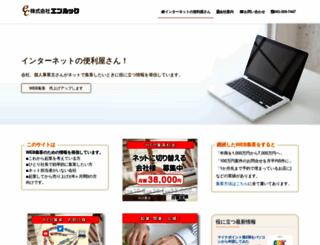 enluc.jp screenshot