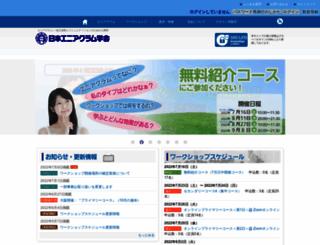 enneagram.ne.jp screenshot