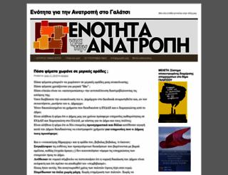enotitagalatsi.wordpress.com screenshot