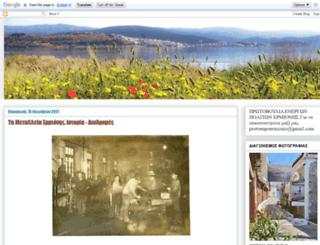 enpoermionis.blogspot.com screenshot