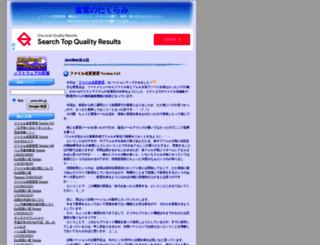 enrai.sblo.jp screenshot