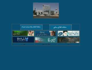 enroll.iausr.ac.ir screenshot