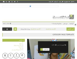 ensanarabia.com screenshot