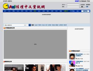 ent.cari.com.my screenshot