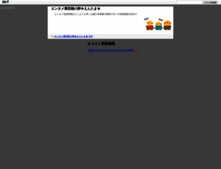 entameegg.blog63.fc2.com screenshot