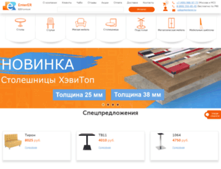 enterer.ru screenshot