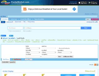 entertain.pantipmarket.com screenshot