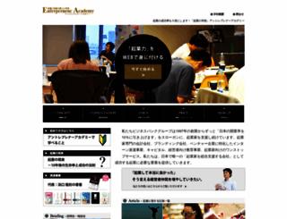 entrepreneur-ac.jp screenshot