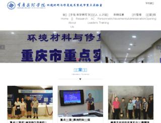 environment.cqwu.net screenshot