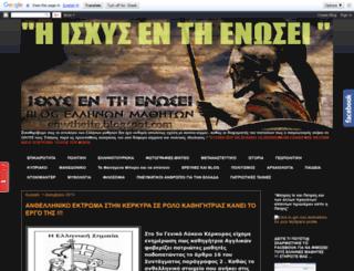 enwtheite.blogspot.gr screenshot