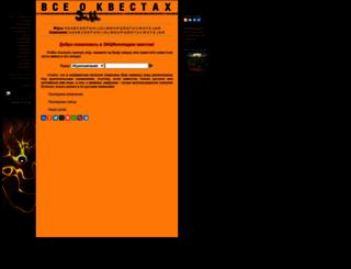enzi.questzone.ru screenshot