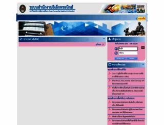 eoffice.ssru.ac.th screenshot