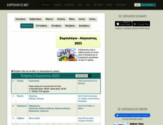 eortologio.net screenshot