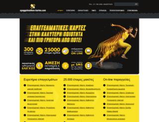 epaggelmatikes-kartes.com screenshot