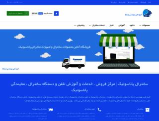epanasonic.net screenshot