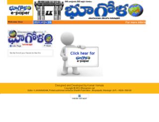 epaper.bhoogolam.net screenshot