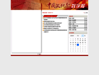 epaper.ccdy.cn screenshot
