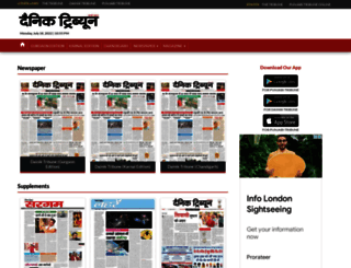 epaper.dainiktribuneonline.com screenshot