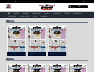 epaper.dinamani.com screenshot