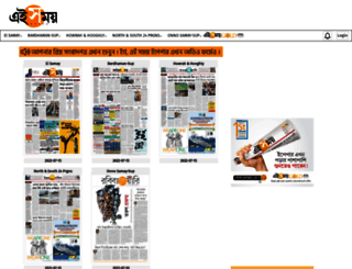 epaper.eisamay.com screenshot