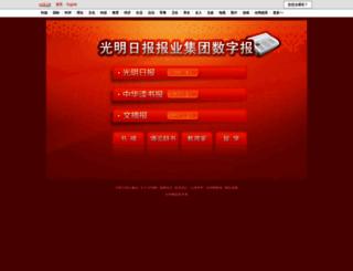 epaper.gmw.cn screenshot