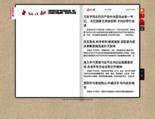 epaper.gywb.cn screenshot