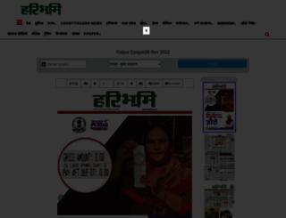 epaper.haribhoomi.com screenshot