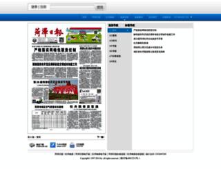 epaper.hezeribao.com screenshot