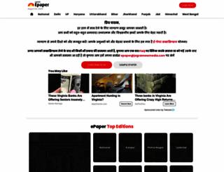 epaper.jagran.com screenshot
