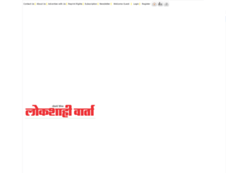 epaper.lokshahivarta.in screenshot