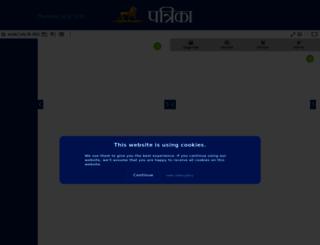 epaper.patrika.com screenshot