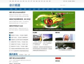 epaper.prcfe.com screenshot
