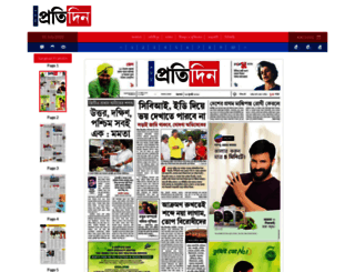 epaper.sangbadpratidin.in screenshot