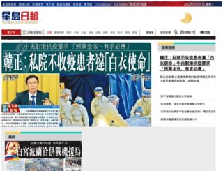 epaper.singtao.com screenshot