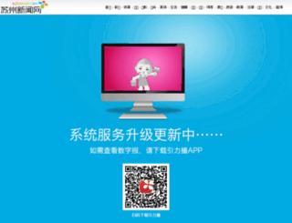 epaper.subaonet.com screenshot