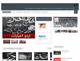 epaperinurdu.com screenshot