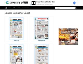 epapers.samacharjagat.com screenshot