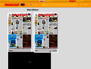 epapervijayavani.in screenshot