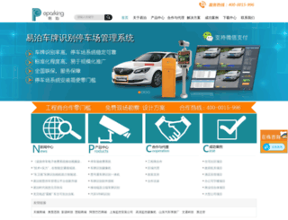 eparking.com.cn screenshot