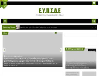 epdein.blogspot.com screenshot