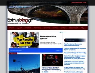 epirusblog.gr screenshot