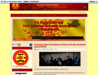 epitropesdiodiastop.blogspot.gr screenshot