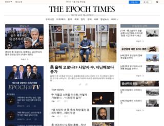 epochtimes.co.kr screenshot