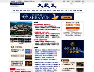 epochtimes.com screenshot