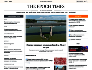epochtimes.ru screenshot