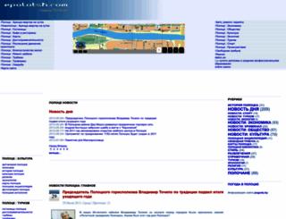 epolotsk.com screenshot
