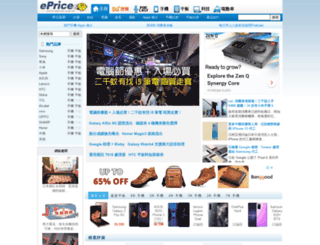 eprice.com.cn screenshot