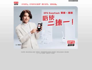 eps.com.hk screenshot