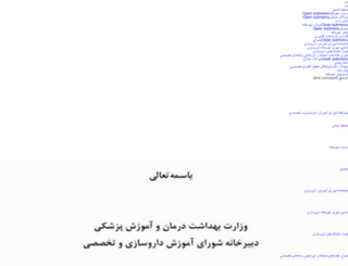 epsc.behdasht.gov.ir screenshot